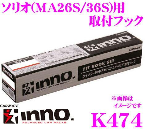 カーメイト INNO K474 スズキ ソリオ (MA26S/MA36S)用 ベーシックキャリア取付フック