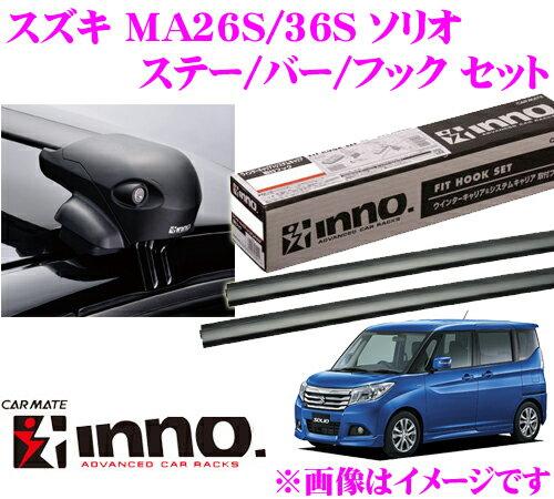 カーメイト INNO イノー スズキ ソリオ (MA26S/MA36S) エアロベースキャリア(フラッシュタイプ)取付4点セット XS201 + K474 + XB123 + XB115