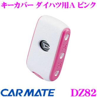 카 메이트 DZ82 리모콘 키 커버 다이하츠용 A핑크