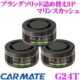 CarMate G24T burangusoriddo最終階段替換3P馬林壁球
