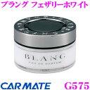 カーメイト G575 ブラング フェザリーホワイト 【柔らかで上品なムスクの香り!】