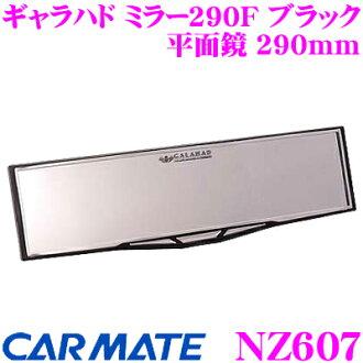카 메이트 NZ607 개라하드미라 290 F블랙 평면거울 290 mm