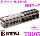 カーメイト INNO TR105 ダイハツ ネイキッド用 ベーシックキャリアTR取付フック IN-TR対応