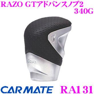 kameitorettsuo RA131 RAZO GT高級把手2 340G