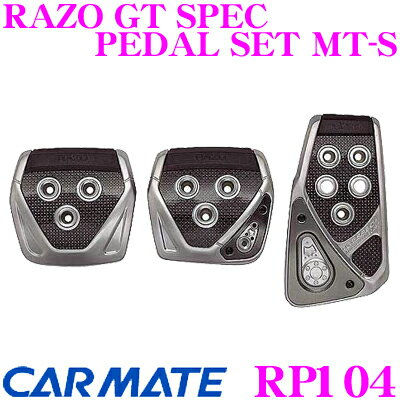 カーメイト RP104 RAZO GT SPEC PEDAL SET MT-S