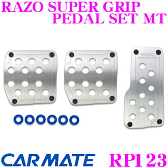 CarMate RP123 RAZO SUPER GRIP PEDAL SET MT脚下的質量感覺大幅度UP!!
