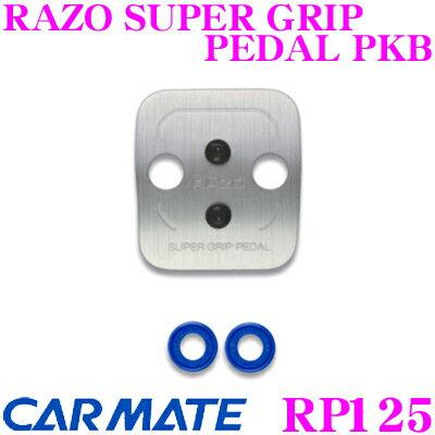 カーメイト RP125 RAZO SUPER GRIP PEDAL PKB