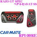 カーメイト RP109RE RAZO GT SPEC ペダルセットAT-SS アクセル+ブレーキペダルセット 贅沢な本格GTペダル!!
