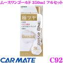 カーメイト C92 ムースワンゴールド 350ml フルセット 新開発「泡タイプ」のコーティング剤!!