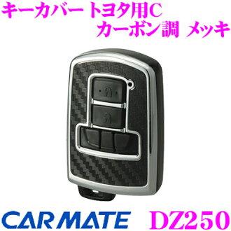 카 메이트 DZ250 키 커버 토요타용 C카본조 도금