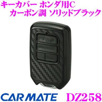 供CarMate DZ258鍵覆蓋物本田使用的C碳風格固體黑色