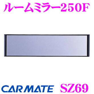 CarMate SZ69房镜子250F