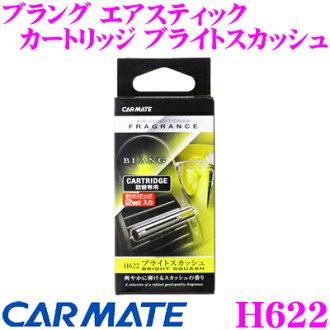 CarMate H622 burangueasutikkukatorijjiburaitosukasshu