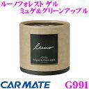 カーメイト G991 ルーノフォレスト ゲル ミュゲ&グリーンアップル 天然素材にこだわった芳香剤!!