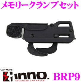 カーメイト INNO BRP9 メモリークランプセット ルーフボックス取付金具 大型レバー