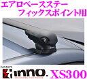 カーメイト INNO XS300 エアロベースステー フィックスポイント用 洗練されたデザインとパフォーマンス!!