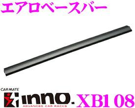 カーメイト INNO XB108 エアロベースバー 長さ1075mm/1本入り 極限のローダウン形状で高い一体感!!