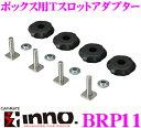 カーメイト INNO イノー BRP11 ボックス用Tスロットアダプター 【ルーフボックス取付金具 Tスロット用】