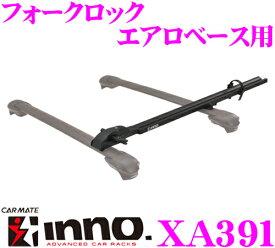 カーメイト INNO XA391フォークロック エアロベース用Tスロットでスッキリ簡単取付!!サイクルキャリア(フォーク固定モデル)