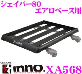 カーメイト INNO XA568 シェイパー80 エアロベース用 ブラックボディのスマートなルーフラック!!