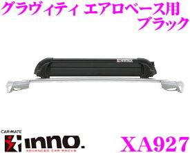 カーメイト INNO イノー XA927 グラヴィティ エアロベース用 スキー/スノーボードアタッチメント ブラック 【スキー:6セット、スノーボードなら4枚まで積載可能】