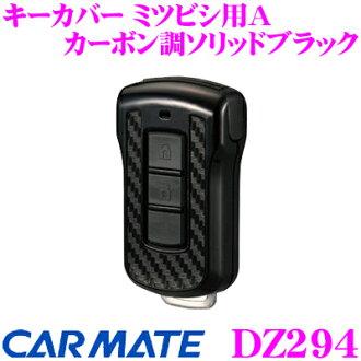 카 메이트 DZ294 키카바미트비시용 A카본조 솔리드 블랙