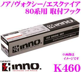 カーメイト INNO K460 トヨタ ノア/ヴォクシー/エスクァイア(80系)用 ベーシックキャリア取付フック