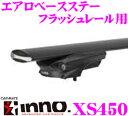 カーメイト INNO XS450 エアロベースステー フラッシュレール用