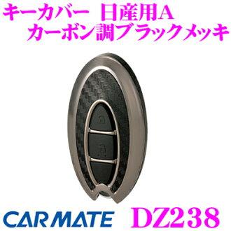 카 메이트 DZ238 키 커버 닛산용 A카본조 블랙 도금