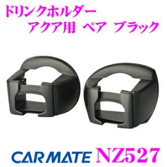 CarMate NZ527饮料持有人一对黑色丰田10系统Aqua