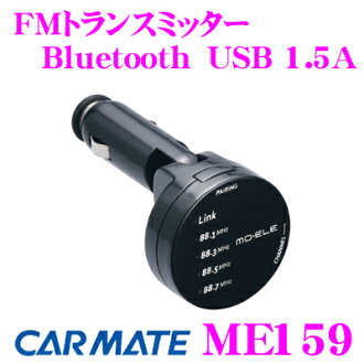 CarMate ME159 FM變送機Bluetooth USB 1.5A