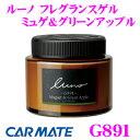 カーメイト G891 ルーノ フレグランスゲル ミュゲ&グリーンアップル 【天然素材にこだわった芳香剤!】