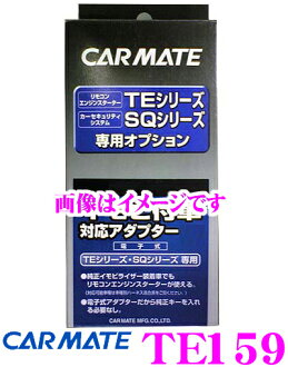 Push-start-response adapter for Car Mate TE159 engine starter TE-W72PSB