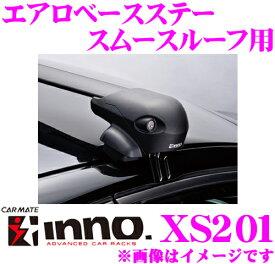 カーメイト INNO XS201 エアロベースステー スムースルーフ用
