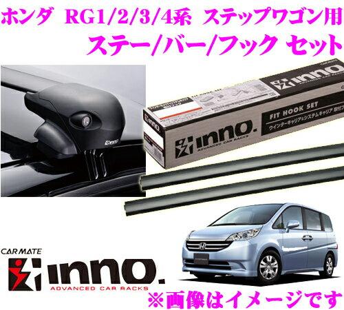 カーメイト INNO ホンダ ステップワゴン(RG1 RG2 RG3 RG4系) エアロベースキャリア(フラッシュタイプ)取付4点セット