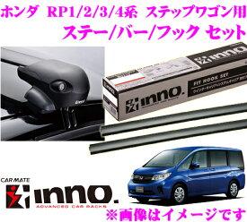 カーメイト INNO イノーホンダ ステップワゴン(RP1 RP2 RP3 RP4系)エアロベースキャリア(フラッシュタイプ)取付4点セットXS201 + K472 + XB123 + XB123