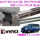 カーメイト INNO イノー ホンダ ステップワゴン(RP1 RP2 RP3 RP4系) エアロベースキャリア(スルータイプ)取付4点セッ…