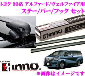 カーメイト INNO イノー トヨタ アルファード ヴェルファイア(30系) エアロベースキャリア(フラッシュタイプ)取付4点セット XS201 + K301 + XB138 + XB138