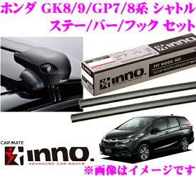 カーメイト INNO イノーホンダ シャトル(GK8 GK9 GP7 GP8系)エアロベースキャリア(フラッシュタイプ)取付4点セットXS201 + K468 + XB108 + XB100
