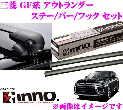 カーメイト INNO イノー 三菱 アウトランダー(GF系 GG2W系) エアロベースキャリア(フラッシュタイプ)取付4点セット XS201 + K427 + XB115 + XB108
