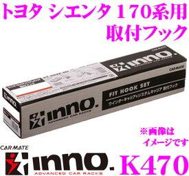 【3/4〜3/11はエントリー+3点以上購入でP10倍】カーメイト INNO K470 トヨタ シエンタ(170系)用 ベーシックキャリア取付フック