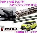 カーメイト INNO イノー トヨタ シエンタ(170系) エアロベースキャリア(フラッシュタイプ)取付4点セット XS201 + K470…