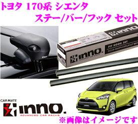 【3/4〜3/11はエントリー+3点以上購入でP10倍】カーメイト INNO イノー トヨタ シエンタ(170系) エアロベースキャリア(フラッシュタイプ)取付4点セット XS201 + K470 + XB108 + XB108