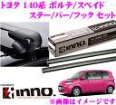 カーメイト INNO イノー トヨタ ポルテ スペイド(140系) エアロベースキャリア(フラッシュタイプ)取付4点セット XS201…