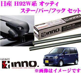供CarMate INNO ino日产欧蒂(H92W派)使用的屋顶履历AEROBASE履历装设4分安排