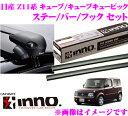 カーメイト INNO イノー 日産 キューブ(Z11系) キューブキュービック(BGZ11系) エアロベースキャリア(フラッシュタイプ)取付4点セット XS201 + K148 + XB130 + X