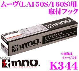 カーメイト INNO K344 ダイハツ ムーヴ (LA150S/LA160S)用 ベーシックキャリア取付フック