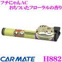 カーメイト H882 フチにゃんAC おちついたフローラルの香り 【ねこの日常を形にしたカワイイ芳香剤】