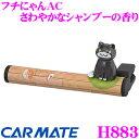 カーメイト H883 フチにゃんAC さわやかなシャンプーの香り 【ねこの日常を形にしたカワイイ芳香剤】