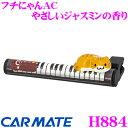 カーメイト H884 フチにゃんAC やさしいジャスミンの香り 【ねこの日常を形にしたカワイイ芳香剤】